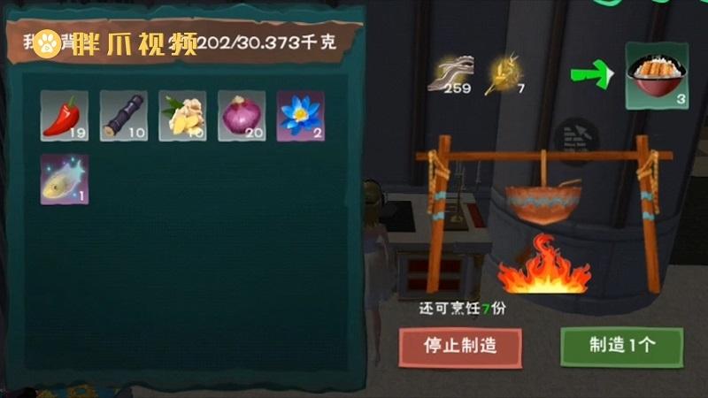 创造与魔法鳗鱼食谱(1)