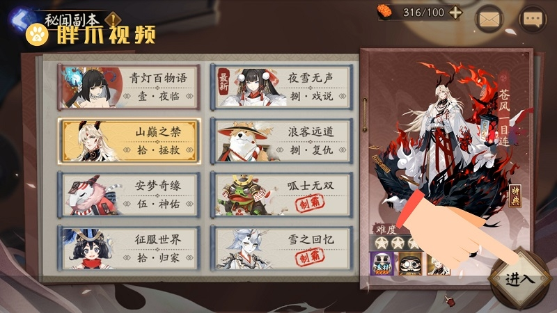 阴阳师凤凰火哪里多(3)