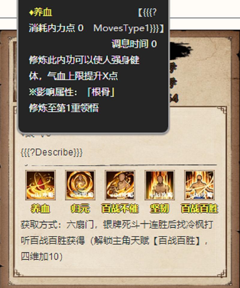 烟雨江湖百胜诀属性(1)