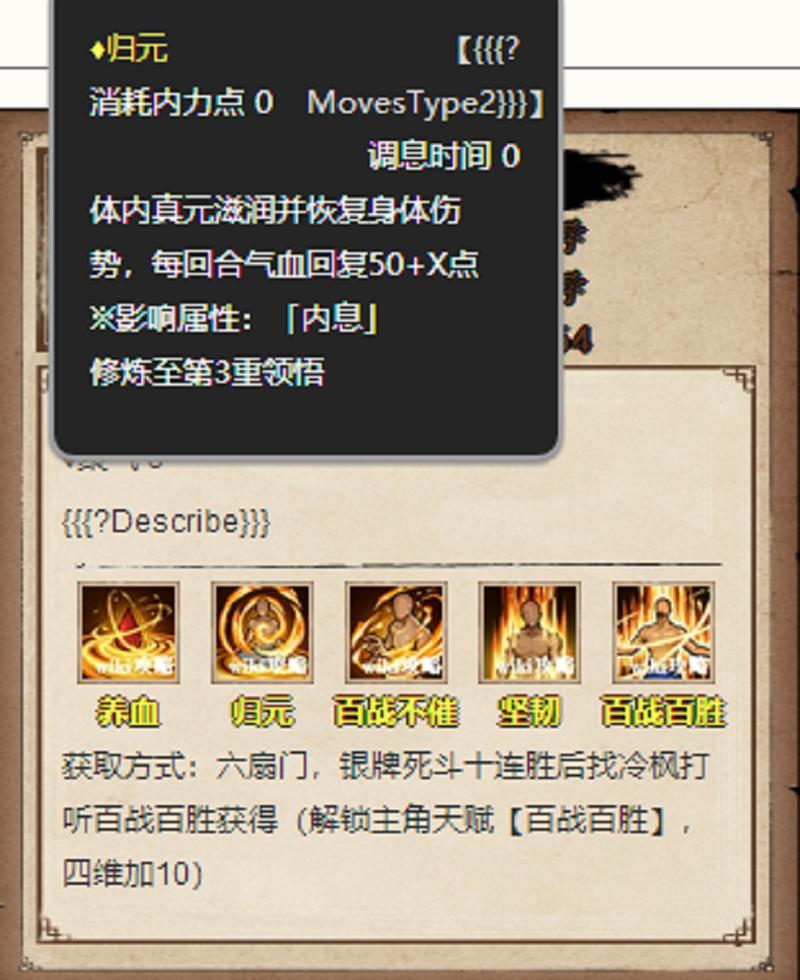 烟雨江湖百胜诀属性(2)