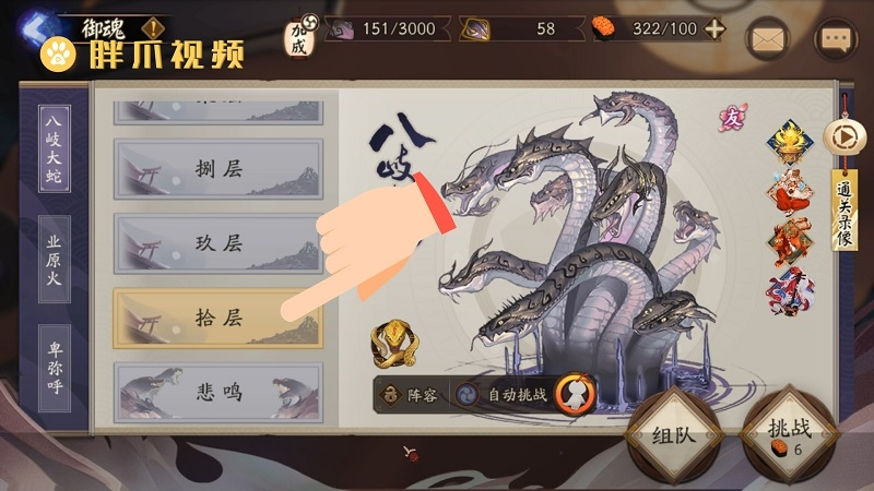 阴阳师大天狗哪里多(4)