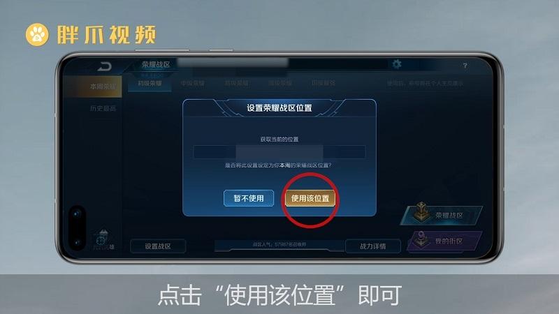 王者荣耀战区改位置软件(9)