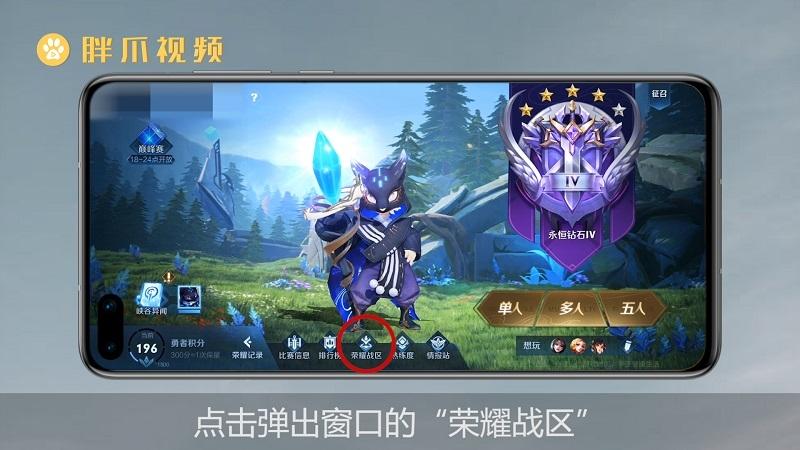 王者荣耀战区改位置软件(7)