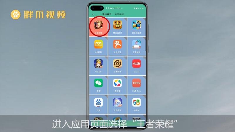 王者荣耀战区改位置软件(4)