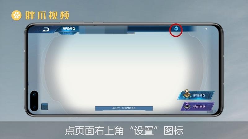 王者荣耀战区改位置软件(8)