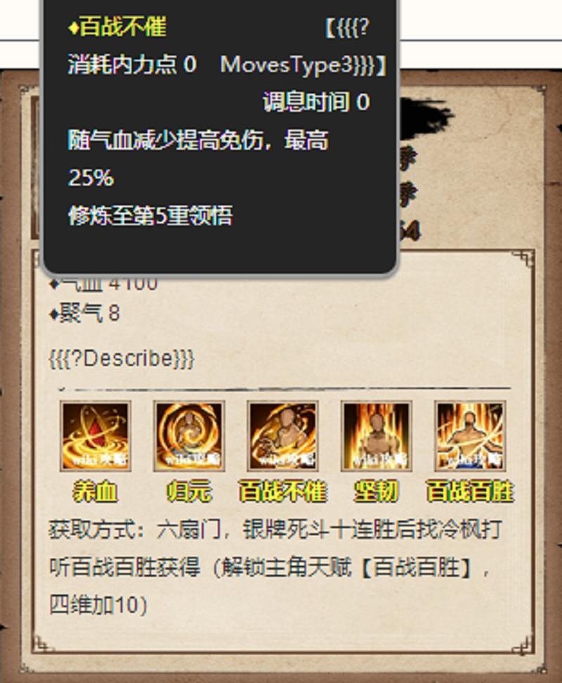 烟雨江湖百胜诀属性(3)