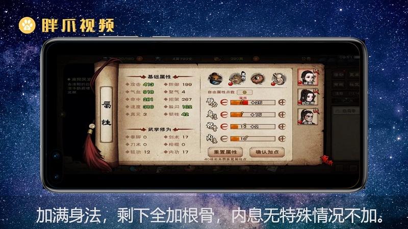 烟雨江湖属性加点攻略(1)