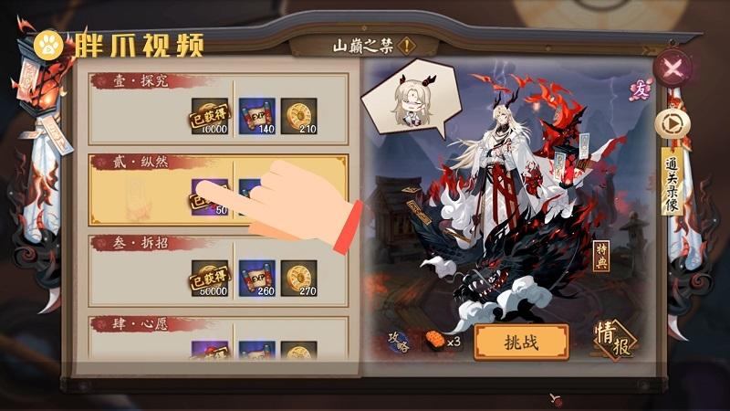 阴阳师凤凰火哪里多(4)