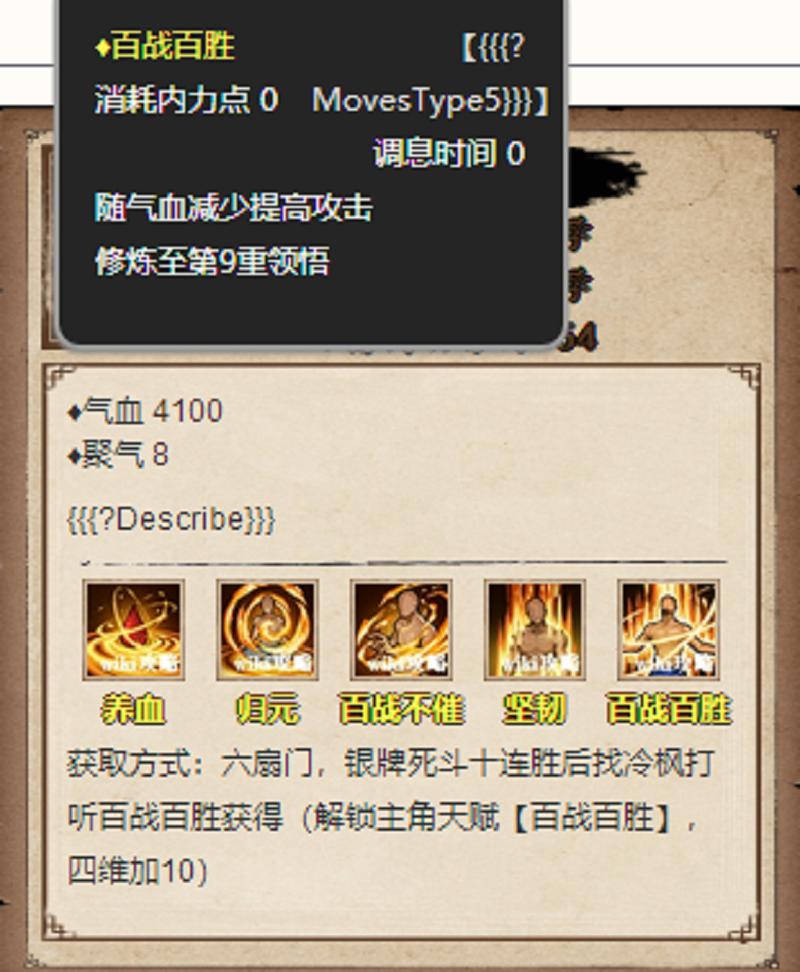 烟雨江湖百胜诀属性(5)