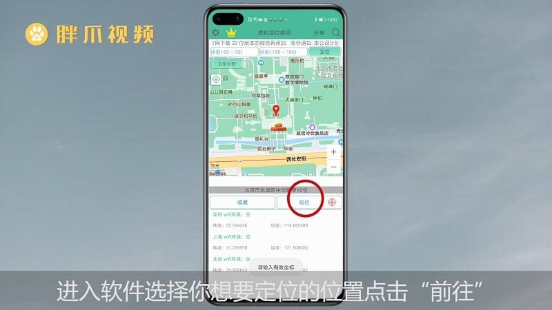 王者荣耀战区改位置软件(2)