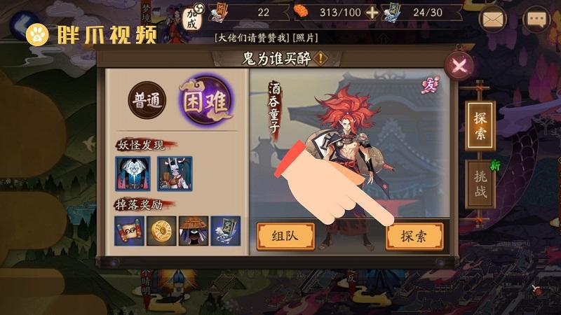 阴阳师狸猫哪里多(3)