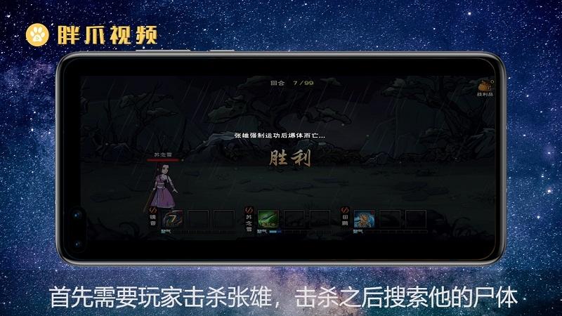 烟雨江湖张雄没搜身怎么办(1)