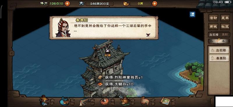 烟雨江湖寻秦记怎么触发不了(1)