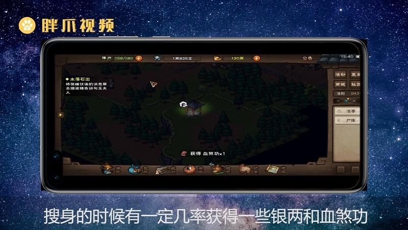 烟雨江湖张雄没搜身怎么办(2)