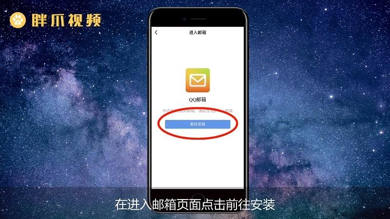 qq邮箱怎么注册(5)