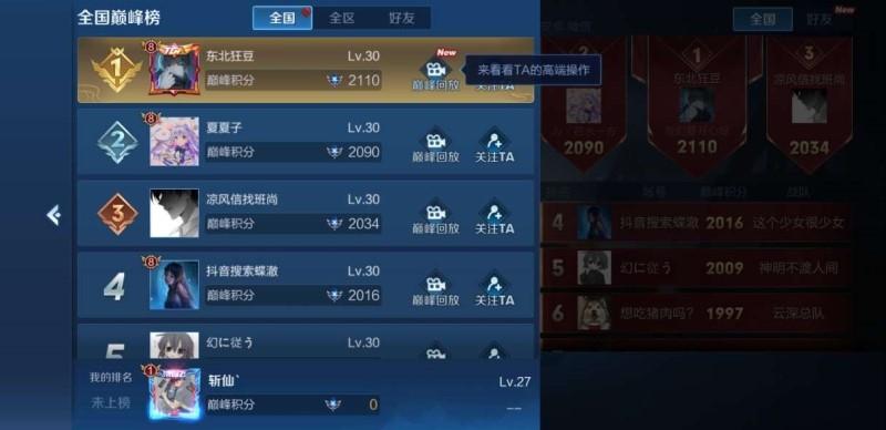 王者巅峰赛怎么打的(5)