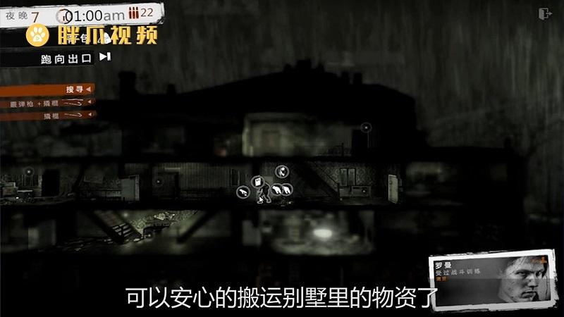 这是我的战争别墅废墟能杀吗(4)