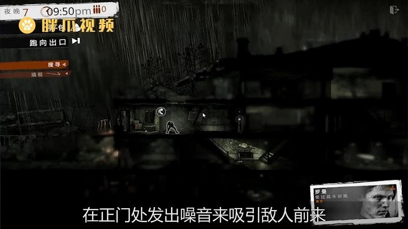 这是我的战争别墅废墟能杀吗(2)