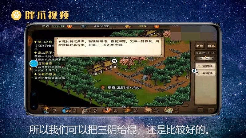 烟雨江湖三阴给谁(3)