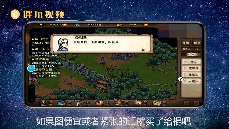 烟雨江湖三阴给谁(2)