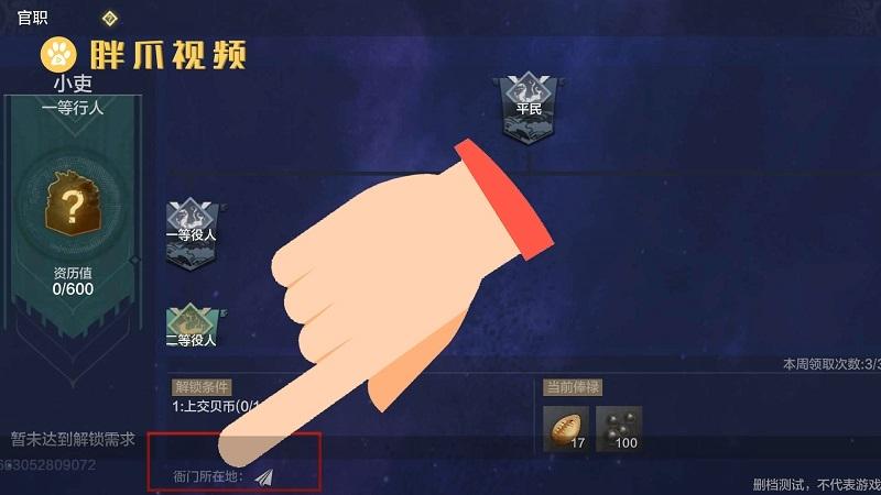 妄想山海怎么更换阵营(3)