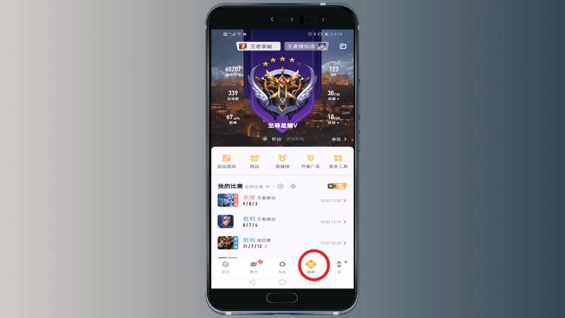 王者荣耀苹果账号怎么转安卓(2)