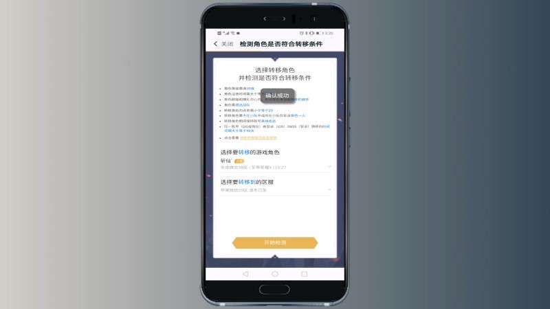 王者荣耀苹果账号怎么转安卓(6)