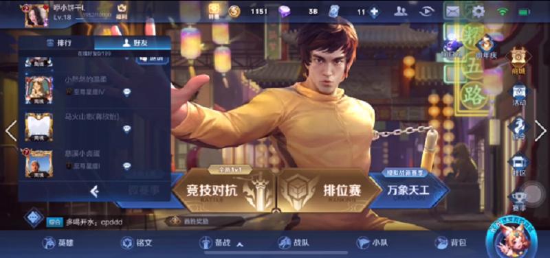 王者营地在线在游戏中看得到吗(1)