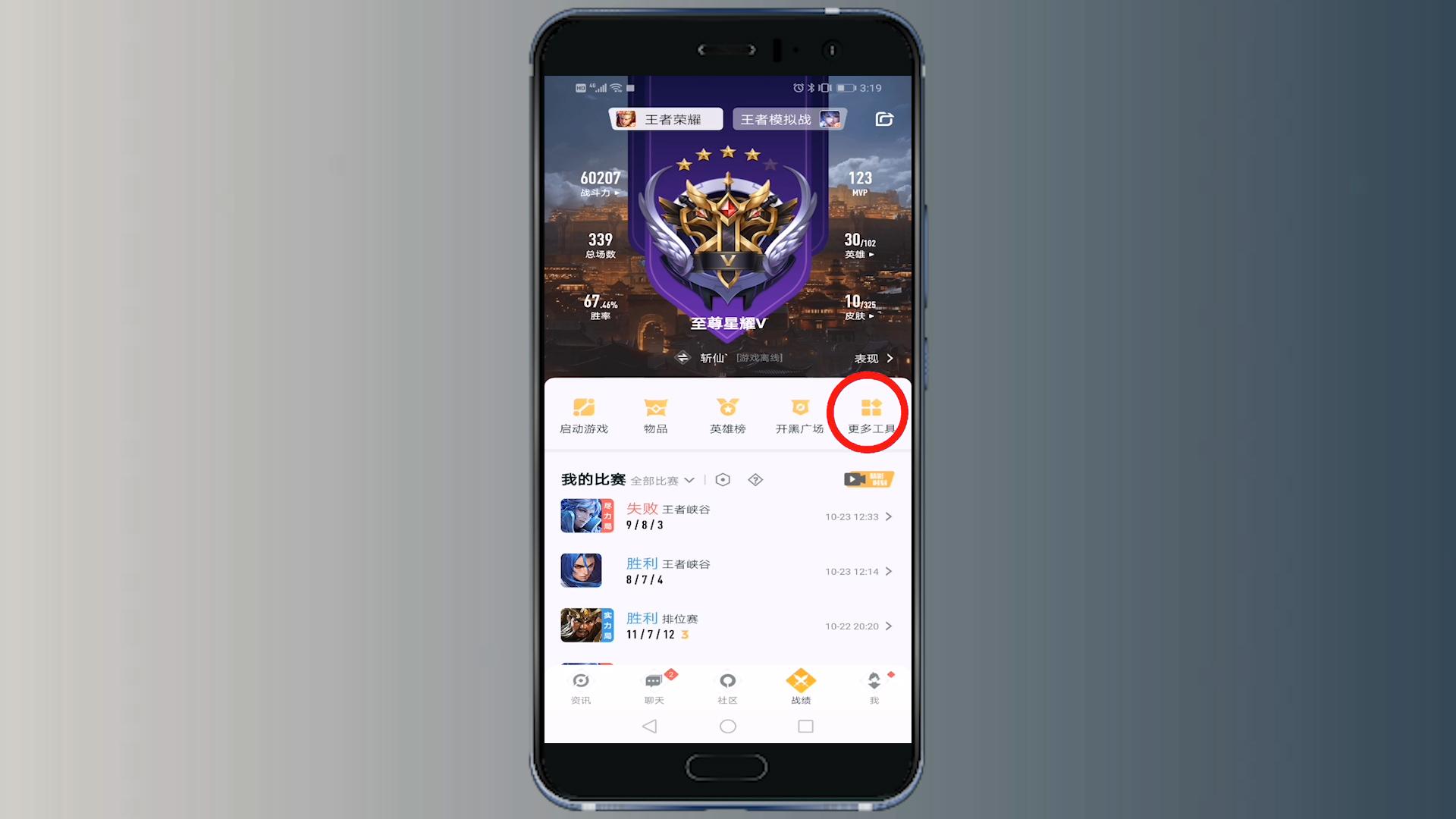 王者荣耀苹果账号怎么转安卓(3)