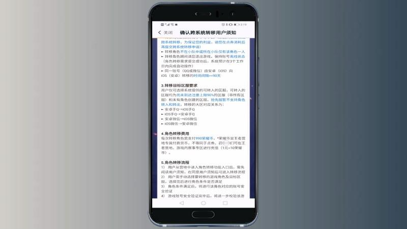 王者荣耀苹果账号怎么转安卓(5)
