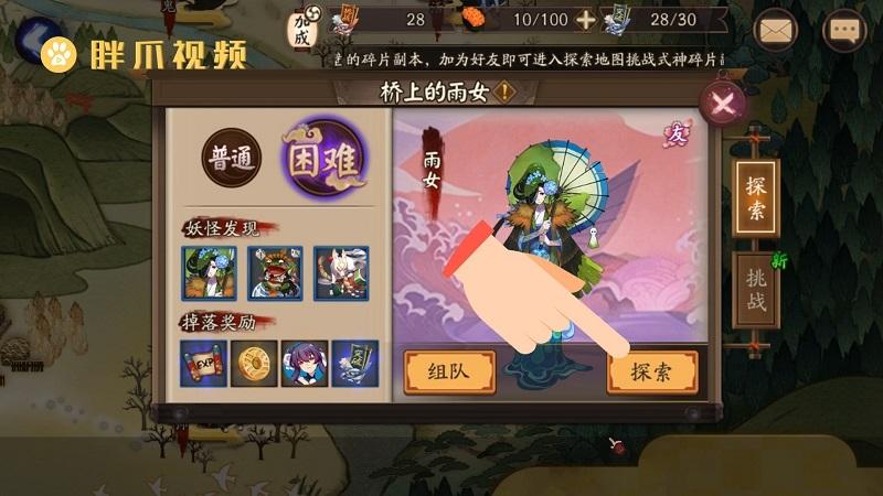 唐纸伞妖哪里多阴阳师(3)