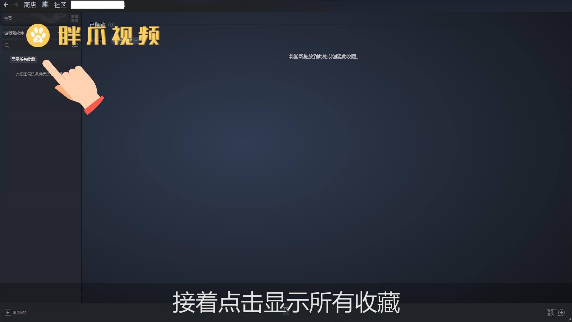 steam怎么显示隐藏游戏(2)
