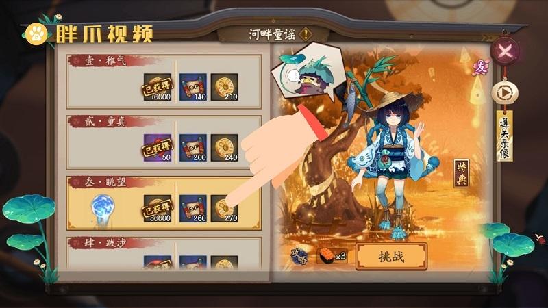 食发鬼哪里多阴阳师(4)