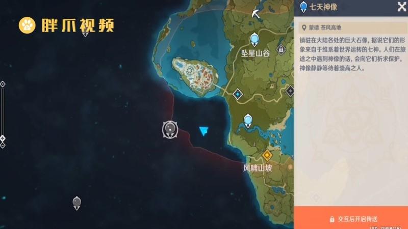 原神地图怎么解锁(2)
