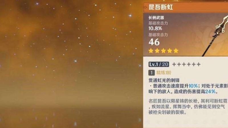 原神香菱武器推荐(3)