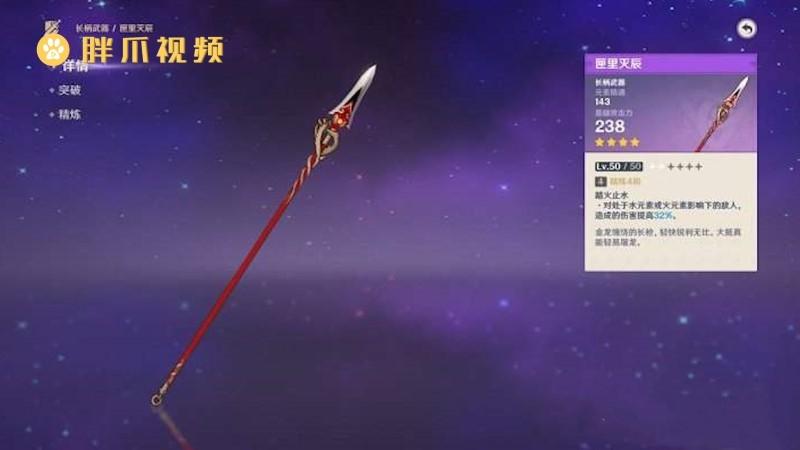 原神香菱武器推荐(1)