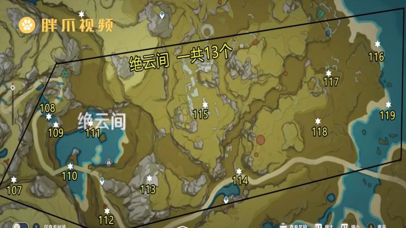 原神岩神瞳位置(9)