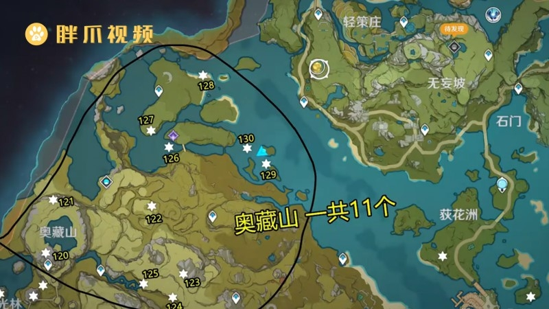 原神岩神瞳位置(10)