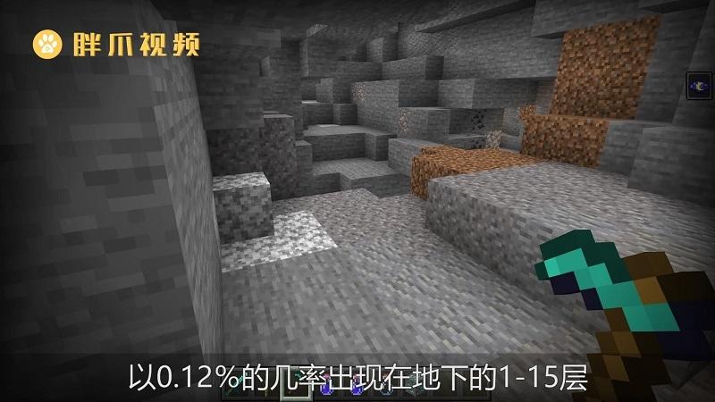 我的世界钻石在第几层(1)