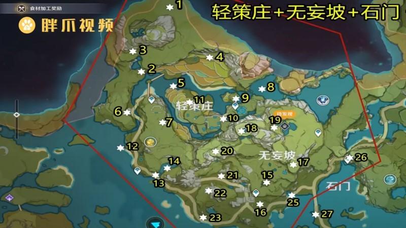 原神岩神瞳位置(1)