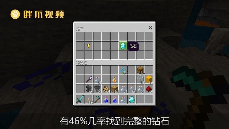 我的世界钻石在第几层(2)
