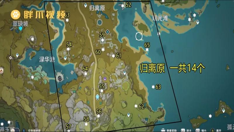 原神岩神瞳位置(4)