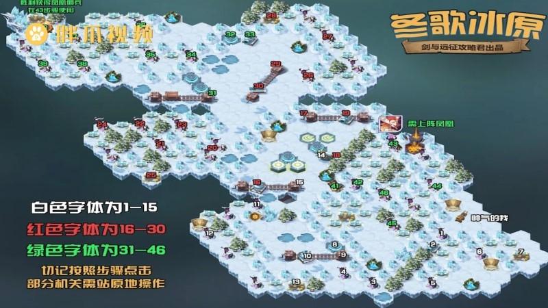 剑与远征冬歌冰原路线(1)