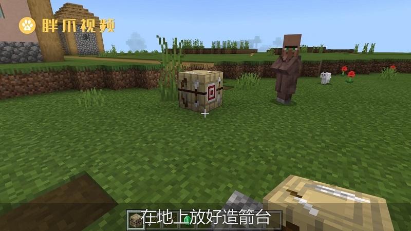 我的世界造箭台如何使用(1)