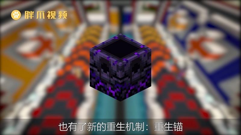 我的世界1.16更新内容(13)