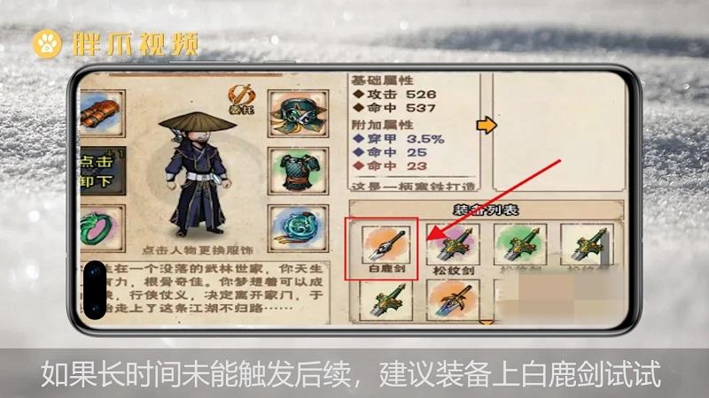 烟雨江湖寻秦记怎么触发不了(3)