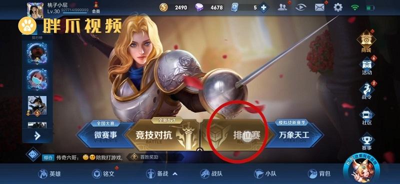 王者荣耀战区改位置软件(5)