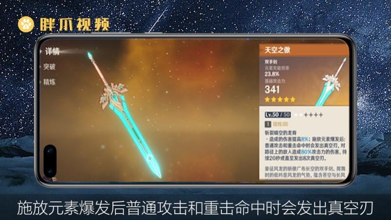 原神雷泽武器推荐(3)