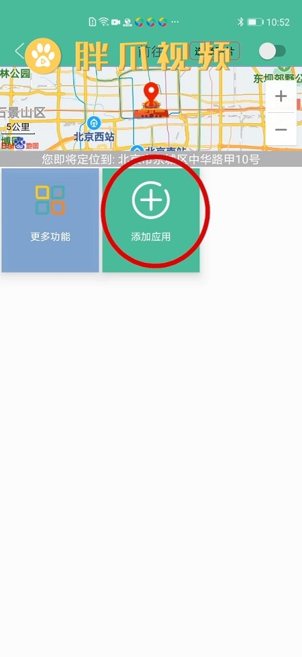 王者荣耀战区改位置软件(3)