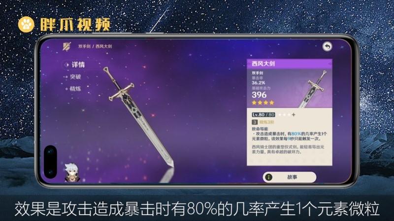 原神雷泽武器推荐(2)